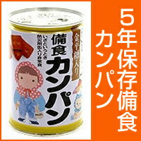 Immediate delivery ★ bei food Champagne (with candy) disaster stockpiles to shelf life expiration five years (Hokuriku) (cracked / champagne / KANBAN system / emergency / save food / five years / disaster toy / disaster set / disaster / earthquake / emer