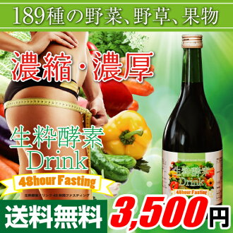 Genuine enzymes fluid 48 hours fasting ◎ ◎ ss ( enzyme drink enzyme beverage enzyme diet drink enzyme liquid vegetable enzyme Wildflower enzyme fermentation food beauty drink diet beverage enzyme supplement dietary supplement フォルスコリ フォースコリー L-carnitine n