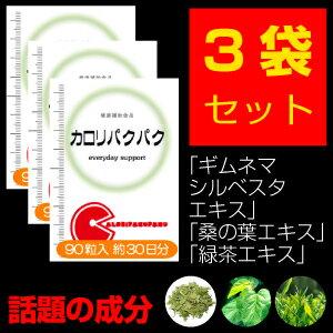 ネコポス カロリパクパク ダイエット ダイエットサプリ カロリー ギムネマ インゲン カロリミット
