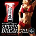 Sevenbreak200-1