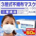 【宅配便のみ】【pm2.5対策】【HL-100】3層式不織布マスク50枚組(防塵マスク 火山灰 抗菌