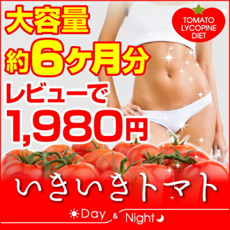 Vibrant tomato Day &Night ( night tomato diet dietary supplement supplement tomato mass commercial beauty night slim beta-carotene beta-carotene lycopene ranking lactoferrin lycopene night tomato diet reviews) more than 5250 Yen