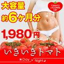 【ネコポス可】いきいきトマトDay&Night【大容量★約6...