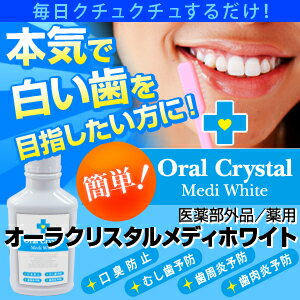 Aura Crystal Medi-white (in the bad breath prevention bad breath care bad breath measures oral cleaning liquid toothpaste mouthwash dental rinse breath washing liquid oral care cheap plaque whitening teeth toothpaste powder home more than 5250 yen)