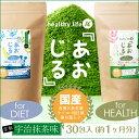 ●ネコポス送料無料●healthylife あおじる(選べる青汁)(青汁 ダイエット スリム 健康
