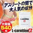 ●ネコポス送料無料●L-carnitineα(L-カルニチンα)【大容量約6か月分、1日3粒目安】(ダイエット サプリ サプリメント L-カルニチン Lカルニチン ダイエットサプリ ダイエットサプリメント 健康サプリ 楽天 通販 kk ヘルシーライフ) 02P03Dec16