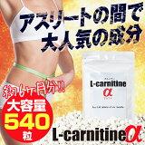 【】L-carnitineα(L-カルニチンα)【大容量約6か月分★1日3粒目安】(お徳用 ダイエット サプリ サプリメント L-カルニチン Lカルニチン ダイエットサプリ ダイエ