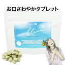 healthylife bless tablet(ブレスタブレット)【約6か月分 粒タイプ】(口臭 サプリ ニオケア 臭活サプリ 口臭予防 口腔ケア 体臭 加..