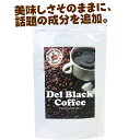 デルブラックコーヒー(ダイエット