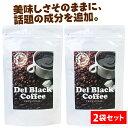 【ネコポス可】【2袋セット】デルブラックコーヒー(ダイエット ダイエットコーヒー