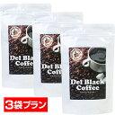 【ネコポス可】【3袋セット】デルブラックコーヒー(ダイエット ダイエットコーヒー コーヒー コレウス...