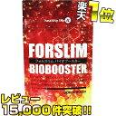 フォルスリム バイオブースター【感動レビュー15,000件突...