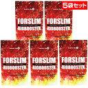 【送料無料】フォルスリム バイオブースター【5袋セット】(ダ...