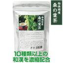 楽天1位!極強緑痩桑の葉茶【大容量30包入り】【ネコ