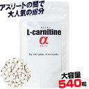 L-carnitineα(L-カルニチンα)【大容量約6か月...
