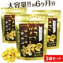 【3袋セット】healthylifeウコンばくだん【大容量約...