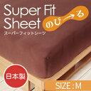 《スタンザ》スーパーフィットシーツMFサイズ[日本製]シワが出来にくいシーツシーツボックスシーツ シングル シングルロング セミダブル※低反発フォームマットレス等やわらかい製品対応不可