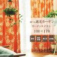 [プレ対象]【ポイント15倍】《住江織物 DesignLife》柄が選べる 遮光カーテン 100×178cm 【1枚入り】 北欧 既成カーテン75mm芯地1.5倍ヒダ ウォッシャブル 日本製 形状記憶 ガーデンテイスト カラフル ナチュラル デザインライフ スミノエ curtain-g_178