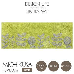 �ڥݥ����10�ܡۡԽ�����ʪ��MICHIKUSAMAT�ߥ������ޥåȥ��å���ޥå�45×120cm�ǥ�����ޥåȥ����å���֥���ߤ�FIF�����եƥåɤ�ޯ���̲��������ǥ�����饤��DESIGNLIFEmichikusa-mat120