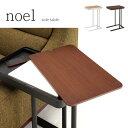 【ポイント10倍】《TOCOM interior》Noelノエル サイドテーブル 北欧 木製 人気 お
