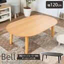 《東谷》ベル120 こたつテーブル コタツテーブル 幅120cmオーバル型 カーボンフラットヒーター300W(MCR-301E) 手元コントローラー ローテーブル 木製 天然木 アッシュ 2重天板使用 足元広々 オールシーズン対応 ヒーターが見えにくい Bell bell120 NA/BR