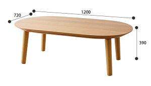 《東谷》ベル120こたつテーブルコタツテーブル幅120cmオーバル型カーボンフラットヒーター300W(MCR-301E)手元コントローラーローテーブル木製天然木アッシュ2重天板使用足元広々オールシーズン対応ヒーターが見えにくいBellbell120