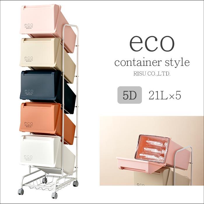 《東谷》eco エコ 105L(21L×5) ダストボックス5段 5D キッチンペール ゴミ箱 室内用 コンパクト 収納ボックス ふた付き 分別 おしゃれ モダン コンテナスタイル 105リットル 分類 rsd-225
