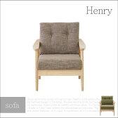 《東谷》Henryヘンリー バッスム1人掛け ソファ アッシュ材使用 北欧 木製 人気 おしゃれ おすすめ モダン シンプル ナチュラル 西海岸 リビング Cafe カフェ 一人暮らし 一人掛け 1p 1人用 sofa ソファー チェア 椅子 コンパクト 新生活 天然木 rto-911 henry1