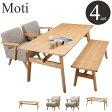 《東谷》Moti/モティ ダイニング4点セット ダイニングテーブル ダイニングチェア ソファー ソファ sofa ベンチ 木製 ウッド アッシュ シンプル 北欧 カントリー ナチュラル RTO-745 RTO-741 RTO-746