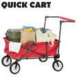 《東谷》クイックカート アウトドア レジャー 4輪 バギー キャリー ワゴン台 マルチカート quick-cart crt-998