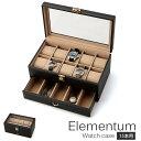 【ポイント20倍】《CTS》240-439 Elementum ウォッチケース15本用 2段仕様 時計収納 コレクションケース 小物入れ 合成皮革 シンプル ブラック エレメンタム 240-439 SALE