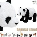 《F-trade》アニマルスツール [PANDA] パンダさん 耐荷重80Kg 大人も座れる リアルな表情がカワイイ 動物 ANIMAL STOOL ぬいぐるみ...