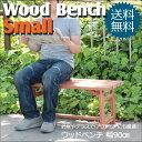 《F-trade》木製ベンチ90 ガーデン ウッドチェア ベンチ 90cm 木製 ナチュラル チェア 椅子 バルコニー 玄関椅子 腰掛け カフェ cafe 庭 ベランダ テラス アウトドア 家具 インテリア 杉 天然木 es-fb90bench/83995