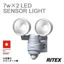 《RITEX/FU》7W×2 LED センサーライト LED-AC314 センサーライト LEDライト 防犯ラ