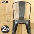 【海外製/完成品】《GART/ガルト》1234ダイニング チェア 2脚セット W45.5×D54.5×H84cm 椅子 チェア スチール メタル Aチェア リプロダクト トリックス スタッキング 店舗 GART 1234-chair