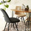 【海外製/組立品】《GART/ガルト》CORTE コルテ チェア イームズチェア 一人掛けチェア イス 椅子 ファブリック ナチュラル カ…