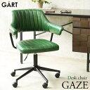 《ガルト》GAZE CHAIR ゲイズ デスクチェア PCチェア パソコンチェア オフィスチェア キャスター付き 高さ調節機能付き ヴィンテージ風 PU素材 椅子 イス 1Pチェア 一人掛けチェア 一人用 モダン GART gaze-chair