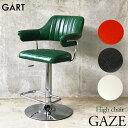 《ガルト》GAZE HIGH CHAIR ゲイズ ハイチェア カウンターチェア バーチェア 高さ調節機能付き ヴィンテージ風 PU素材 椅子...