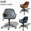 《ガルト》GODO CHAIR ゴードー デスクチェア PCチェア パソコンチェア オフィスチェア キャスター付き 高さ調節機能付き ヴィンテージ風 椅子 イス 1Pチェア 一人掛けチェア 一人用 モダン GART godo-chair