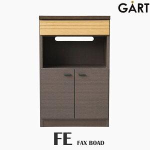《ガルト》FEエフイーFAXボード収納棚台GARTfe-faxboard