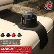 【動画配信中】《ヒットプロダクツ》COUCHCOASTER カウチコースター ドリンクホルダー ソファアーム用 リモコンホルダー スマートフォンホルダー 小物収納 ビール コーヒー マグカップ タンブラー 缶 瓶 ソファにフィット シリコン樹脂 ハーフェレ Couch coaster CC