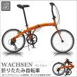 【ポイント5倍】《WACHSEN》ヴァクセン 20インチ折りたたみ自転車 ORAN 6段変速 折り畳み自転車 コンパクト アルミフレーム メタル スタイリッシュ サイクリング インパクト アウトドア シマノ6段変速 WBA-2001 阪和 wba-2001
