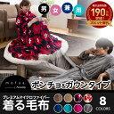 【ポイント12倍】《ND》mofua(R)プレミアムマイクロファイバー着る毛布(ガウンタイプ・ポンチョタイプ)(フリーサイズ)nd500366