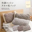 《ND》mofua natural 杢調コットンタオル枕パッド nd555700