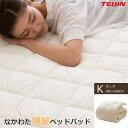 【ポイント10倍】《ND》日本製 なかわた増量ベッドパッド(抗菌 防臭 防ダニ) テイジン マイティトップ(R)2 ECO 高機能綿使用 (キング)