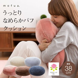 《ND》mofua うっとりなめらかパフ クッション 直径38cm nd55856i