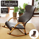 【ポイント5倍】《ラタンワールド》Handmade ハンドメイド ロッキングチェア 一人掛けチェア ハイバックチェア  籐 ラタン 椅子 腰掛け ラタンチェア 椅子 パーソナルチェア 西海岸風 ナチュラル シンプル ハンドメイド c100cb