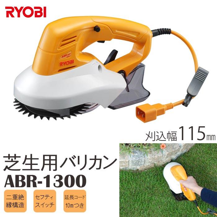 ≪リョービ≫abr-1300電気回転式芝刈りバリカン刈り込み幅115mmキワ刈り可能軽量ガーデニング