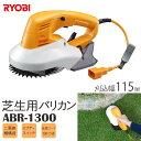 ≪リョービ≫電気回転式芝刈りバリカン 刈り込み幅115mm キワ刈り可能 軽量 ガーデニング 庭 芝刈り機 園芸 RYOBI abr-1300