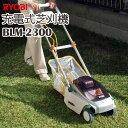 ≪リョービ≫充電式 芝刈り機 刈り込み幅230mm どこでも手軽に芝刈り可能 ガーデニング 庭 芝刈り機 園芸 RYOBI blm-2300